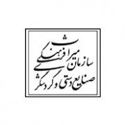 سازمان میراث فرهنگی صنایع دستی و گردشگری